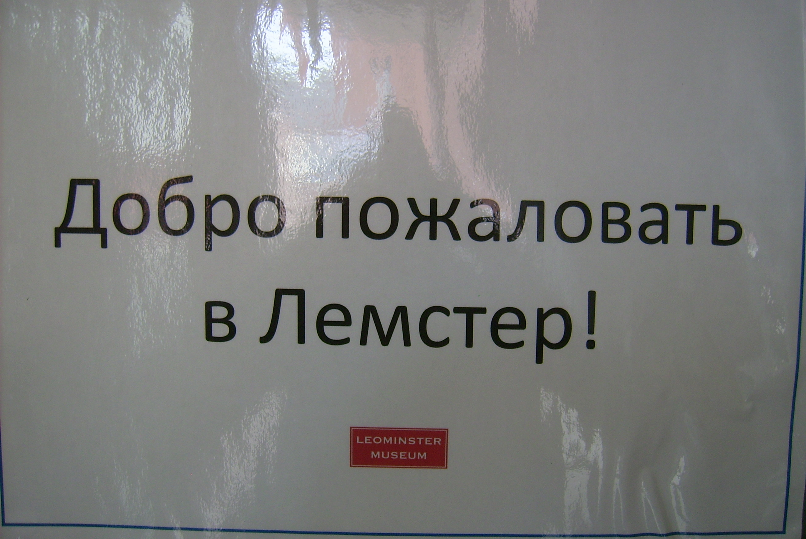 'Welcome to Leominster' in Russian